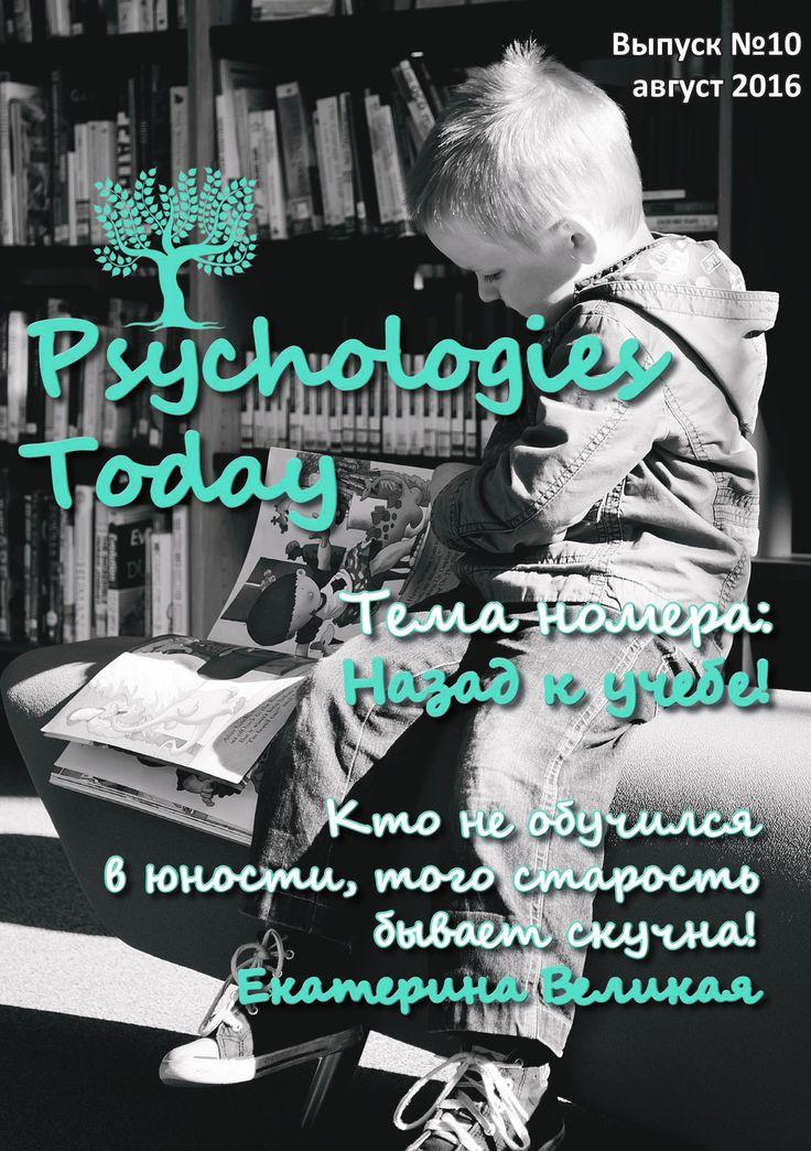 Друзья! 📖  Рады вам представить 10 выпуск журнала Psychologies.Today!  Вы можете абсолютно бесплатно скачать журнал по ссылке http://psychologies.today/magazin/Psychologies.Today-08-2016.pdf  #психология #журнал #гармония #саморазвитие #psychology #psychologiestoday