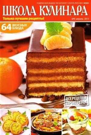 Любимый кулинарно информационный журнал «Школа кулинара №9 2015 года»