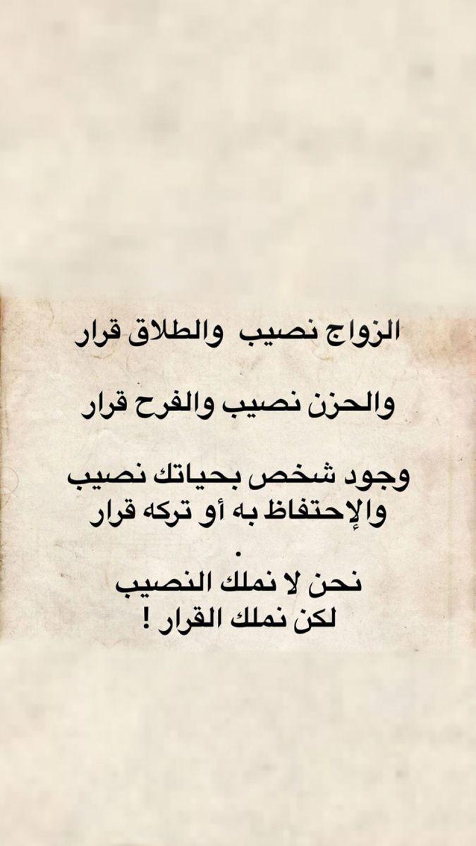 قسمة ونصيب In 2020 Arabic Quotes Quotes Arabic Calligraphy
