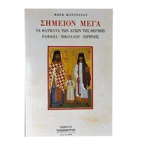Σημείον Μέγα: Τα θαύματα των Αγίων της Θέρμης Ραφαήλ - Νικολάου - Ειρήνης