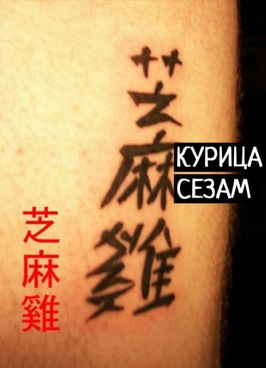 #интересное  Значение татуировок-иероглифов (16 фото)   Многие считают, что татуировки в виде азиатских иероглифов выглядят очень стильно и современно. Возможно, так оно и есть, вот только значение данных символов может оказаться довольно забавным)       далее по