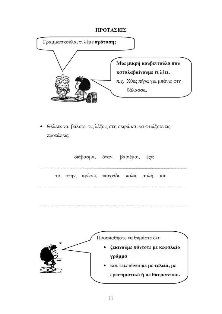 ΓΡΑΜΜΑΤΙΚΗ ΓΙΑ ΤΗ Γ & Δ ΤΑΞΗ