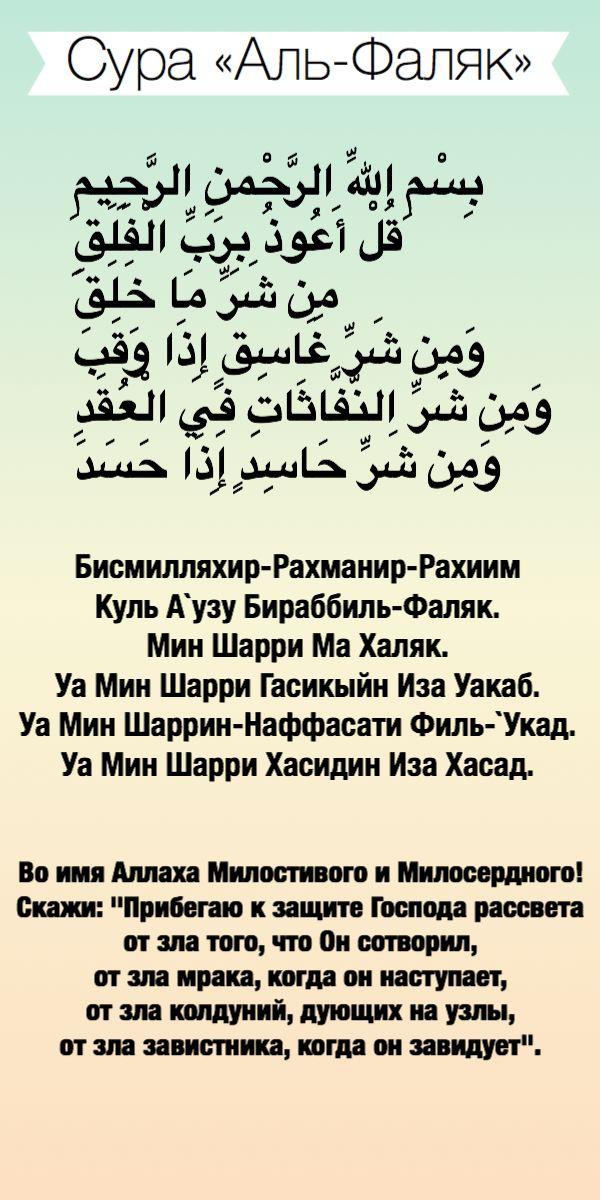 Sura Al Falyak Ayaty Duhovnye Citaty Vazhnye Citaty
