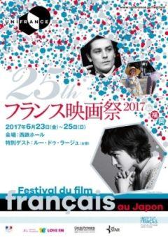 天神にある西鉄ホールでフランス映画祭2017 in 福岡が6月23日金25日日まで開催されます 過去上映作品の中から選りすぐり映画を楽しむことができるほか若い才能を発見できる新作も楽しめるんだそう かつてフランス映画の注目の的となった女優 ルードゥラージュが登場 この機会に滅多に観ることができない名作映画の世界を堪能してみてはいかがでしょうか tags[福岡県]