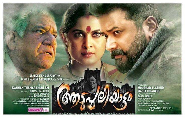 http://www.atozpictures.com/aadupuliyattam-film-pictures
