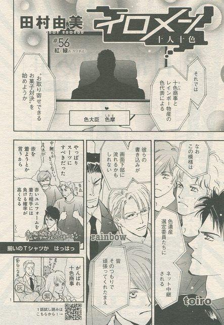 『イロメン~十人十色~/56』田村由美