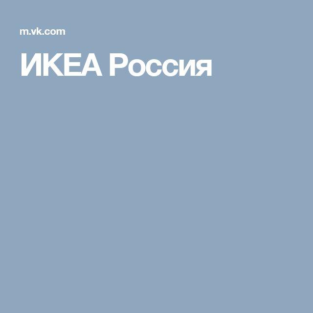 ИКЕА Россия