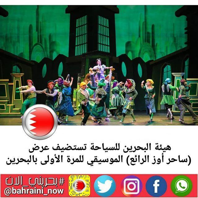 هيئة البحرين للسياحة تستضيف عرض ساحر أوز الرائع الموسيقي للمرة الأولى بالبحرين بنا تستضيف هيئة البحرين للسياحة والمعارض الع Baseball Cards Cards Baseball