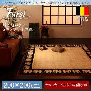 ベルギー製アジアンテイストモケット織りデザインラグ【Farsi】ファーシ200×200cm
