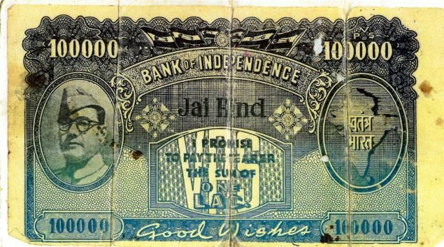 The currency note issued by Subhash Chandra Bose's Bank of Independence