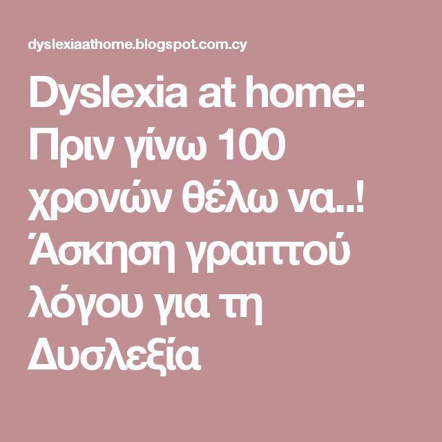 Dyslexia at home: Πριν γίνω 100 χρονών θέλω να..! Άσκηση γραπτού λόγου για τη Δυσλεξία