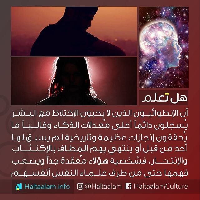 Instagram Post By هل تعلم Dec 27 2018 At 4 34pm Utc Knowledge Quotes Wisdom Quotes Life Funny Arabic Quotes