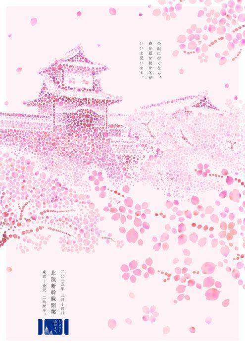 https://www.kankou-poster.com/images/63/kokudo/02.jpg #illust