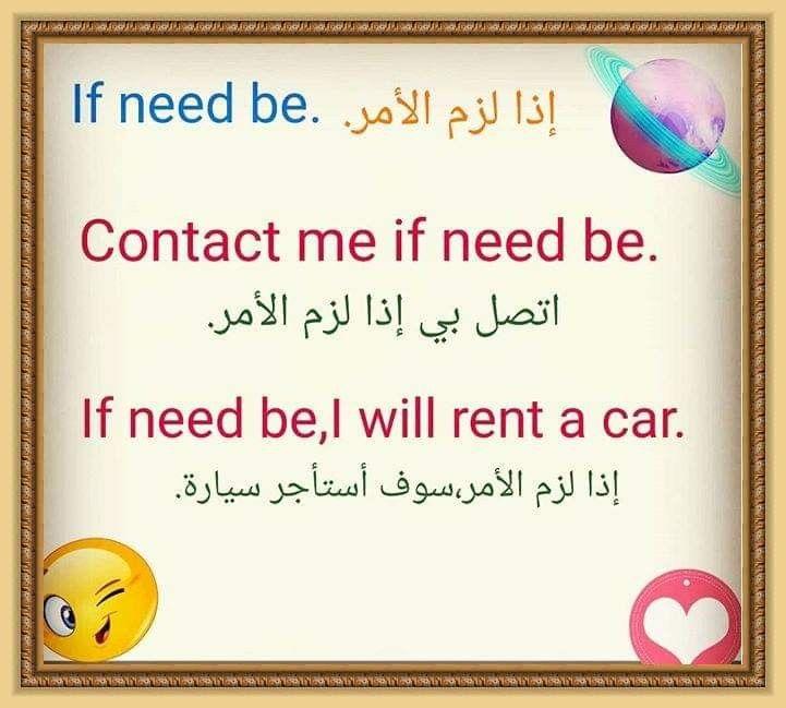 Como Se Dice En Arabe Gracias Arabic English