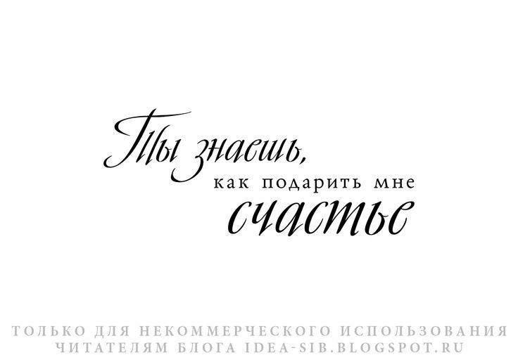 Леночка, на открытке любимому фразы