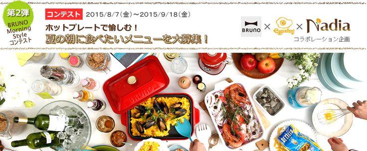 BRUNOホットプレート夏の朝食レシピコンテスト / レシピサイト「ナディア / Nadia」/プロの料理を無料で検索
