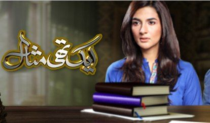 Your Browser Do not Support Iframe Watch online Today Ek Thi Misaal Episode 2 on Hum Tv 15th September 2015
