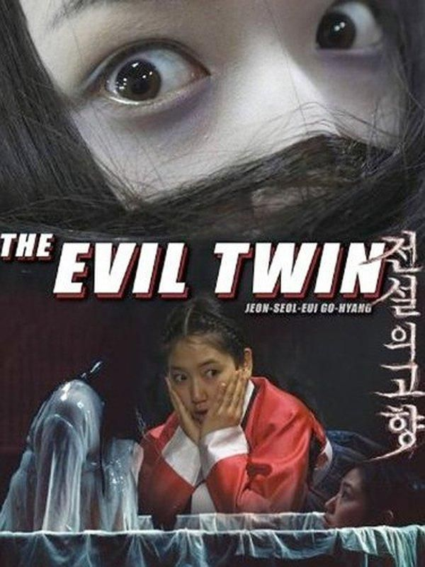 The Evil Twin (2007)