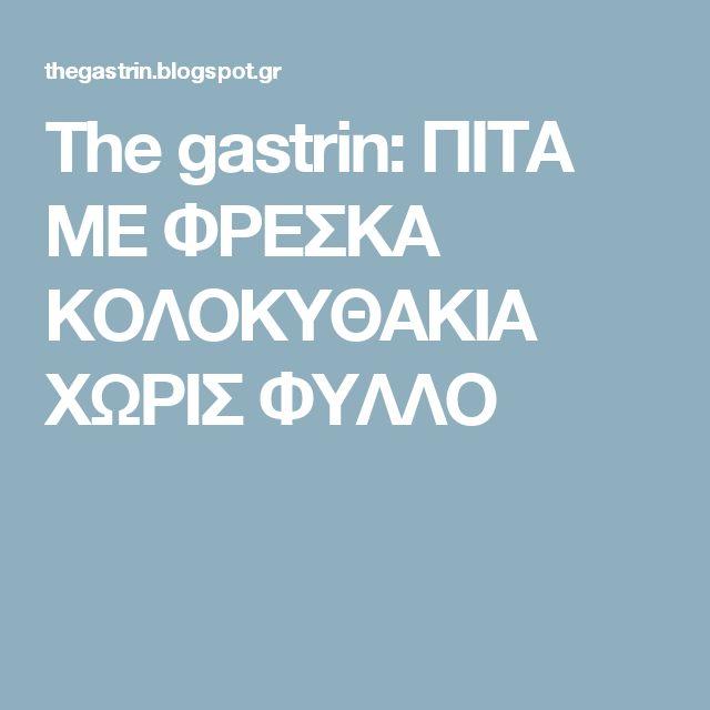 The gastrin: ΠΙΤΑ ΜΕ ΦΡΕΣΚΑ ΚΟΛΟΚΥΘΑΚΙΑ ΧΩΡΙΣ ΦΥΛΛΟ