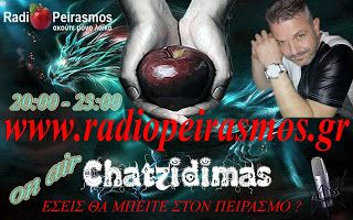 Radio Peirasmos: Καλησπέρα και καλή εβδομάδα σε όλα τα φιλαράκια μο...