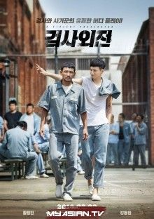 A Violent Prosecutor Poster