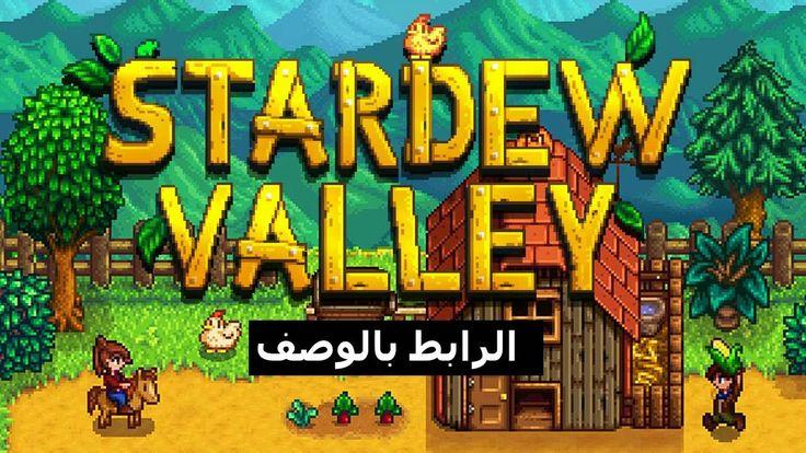 رابط لعبة Stardew Valley على ميديا فير