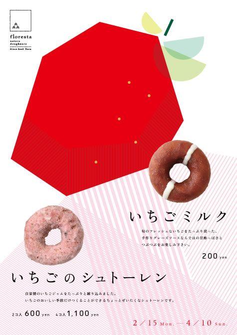 いちごのドーナツ [季節のドーナツ] | ドーナツのフロレスタ | ネイチャードーナツ