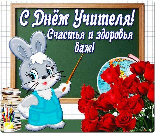 Поздравительные смешные открытки с днем учителя
