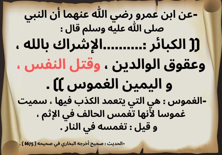 Pin By الدعوة إلى الله On أحاديث نبوية شريفة صحيحة عن القتل عمدا وعقوبته Arabic Calligraphy Calligraphy Sins