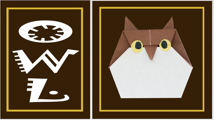 Сова из бумаги. Как сделать сову оригами.