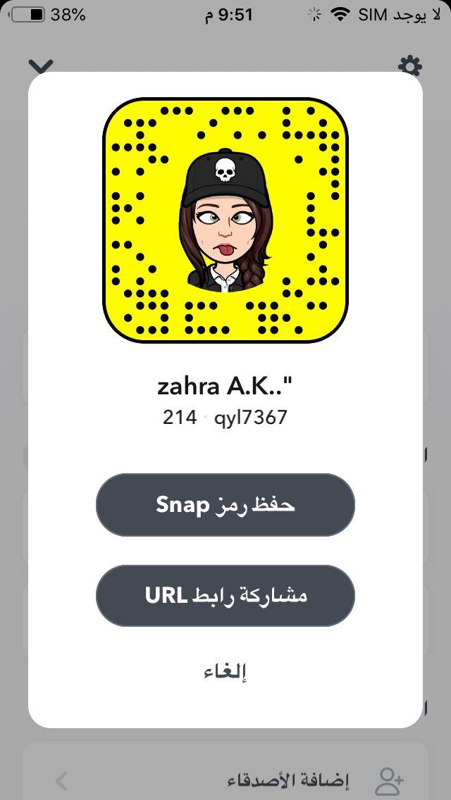 Pin By Zahraa A K On Azo Sims 1 Snapchat Screenshot Sims