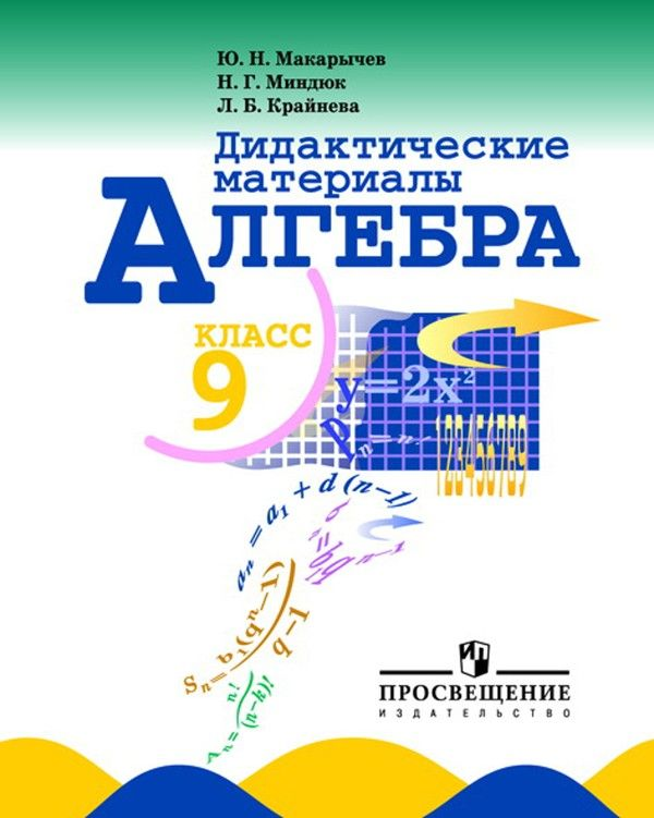 Ответы на 194 к учебнику соловейчик русский язык часть