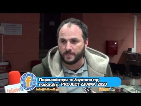 Παρουσιαστηκε το λογοτυπο της παραταξης «PROJECT ΔΡΑΜΑ 2020″