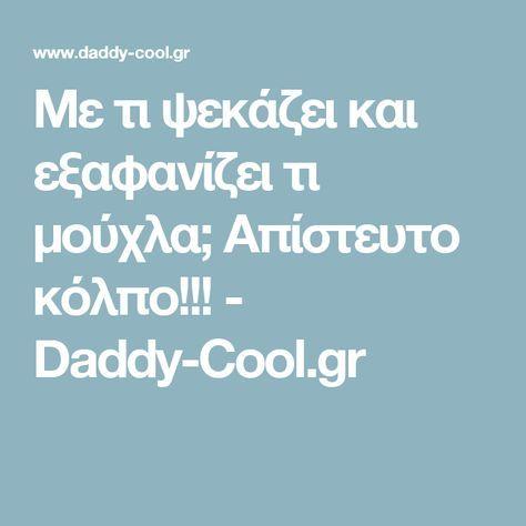 Με τι ψεκάζει και εξαφανίζει τι μούχλα; Απίστευτο κόλπο!!! - Daddy-Cool.gr