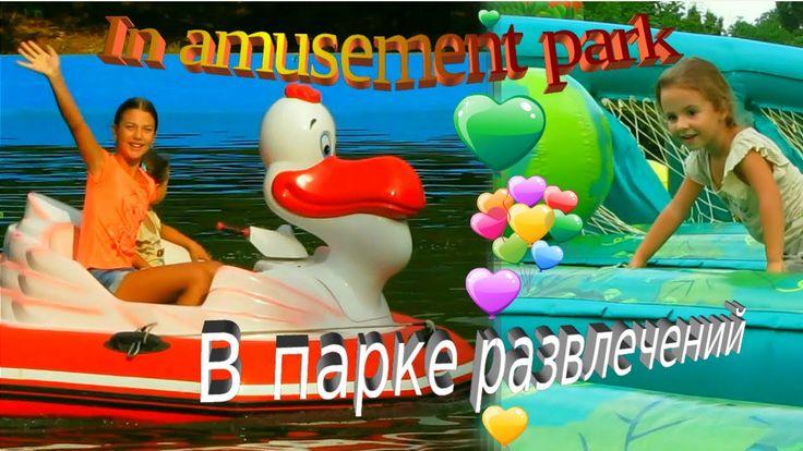 Дети в парке развлечений / Детские аттракционы / Children amusement park...