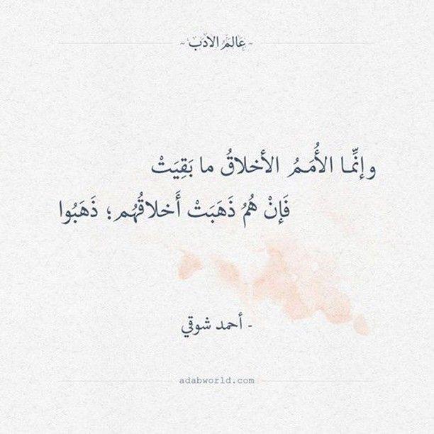 فلا تأمن الدنيا وإن هي أقبلت أبو تمام عالم الأدب Arabic Quotes Quotes Arabic Calligraphy