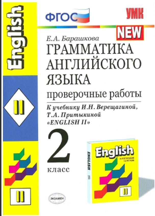 Нужен скан учебника по русскому языку 3 класс первая часть л.м зеленина