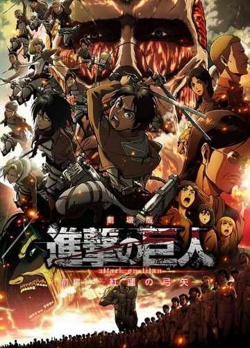 Shingeki no Kyojin (Attack on Titan) Film 1 - Guren no Yumiya VOSTFR/VF/VOSTA BLURAY Animes-Mangas-DDL    https://animes-mangas-ddl.net/shingeki-no-kyojin-attack-on-titan-film-1-guren-no-yumiya-vostfr-bluray/