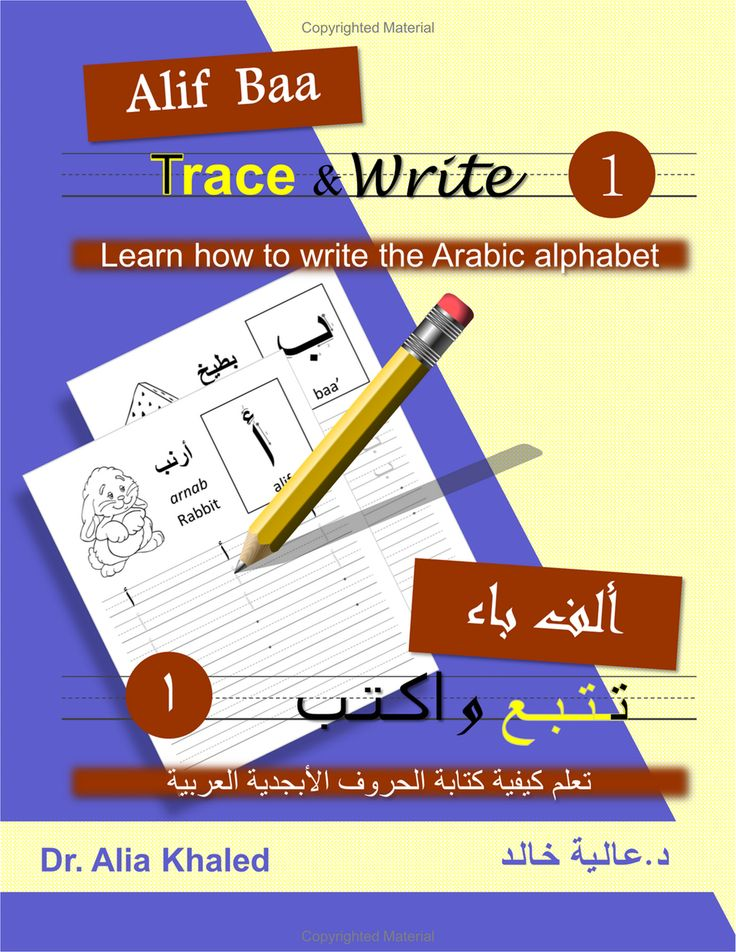 Funky For Kids Worksheets Arabic Alphabet Danasrif Top Alif Ba Ta ...