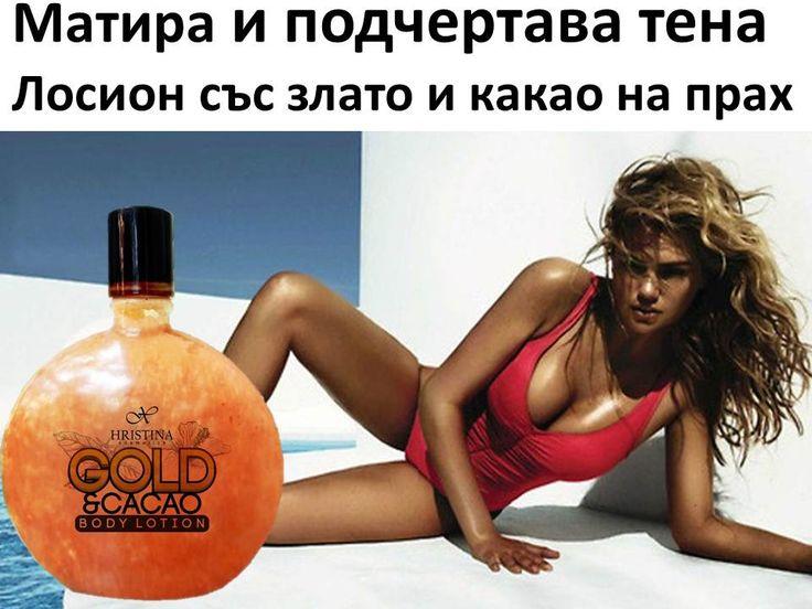 Лосион за тяло със златни частици и какао на прах  Козметика за тен и загар   ForYouBG.com http://www.foryoubg.com/products.php?id=605