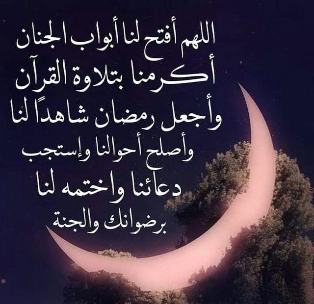 Pin By محمد طارق On Good Morning Ramadan Prayer Ramadan Romantic Love Quotes