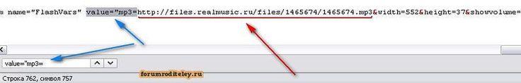 Как вырвать и сохранить код музыки для любого сайта с realmusic, или неприятности с реалмузик :: forumroditeley.ru - форум родителей и о детях http://forumroditeley.ru/viewtopic.php?t=6344