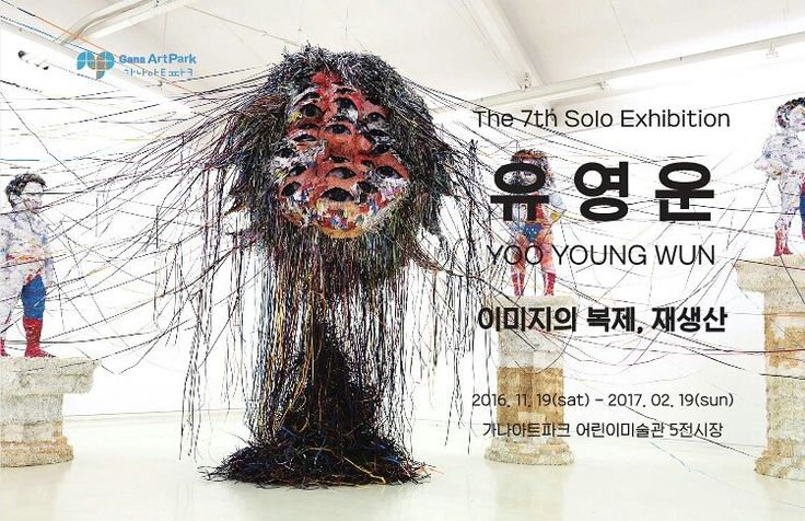 #soloexhibition #개인전#artworks #sculpture #piece #유영운 #yooyoungwun