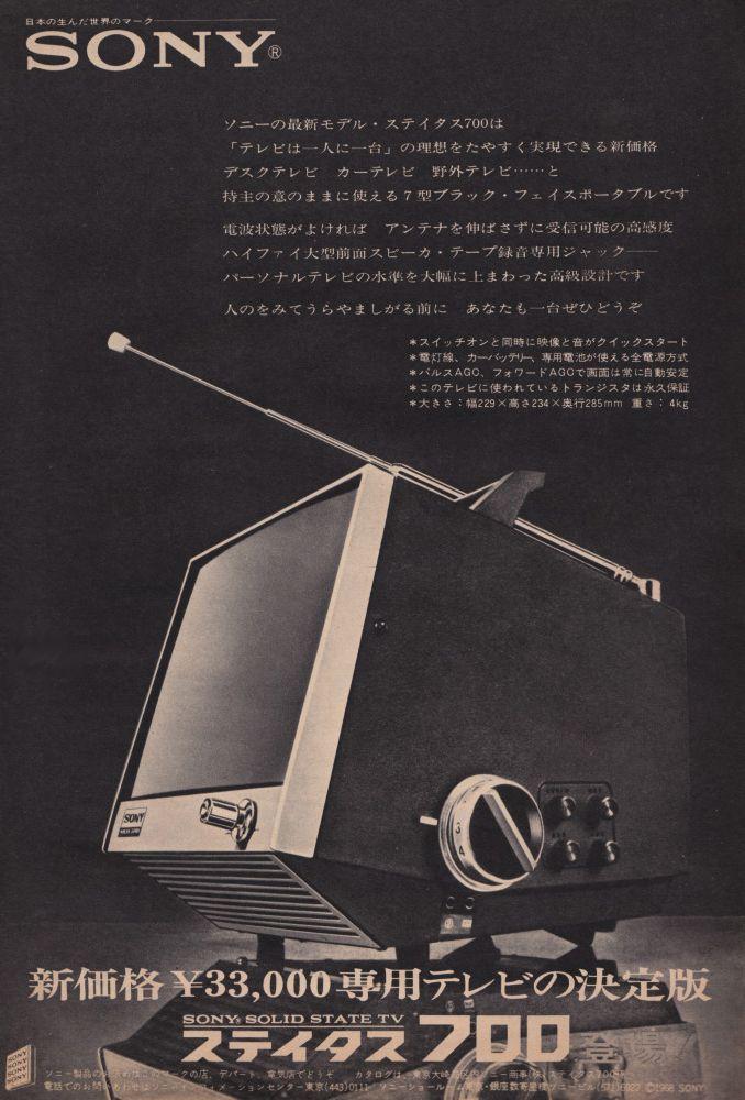 "Nomoshikatsuna-TsugeHiroshi magazine 雜之 Kazuaki Retro ad in 1968, 4 the Sony ""status 700""."