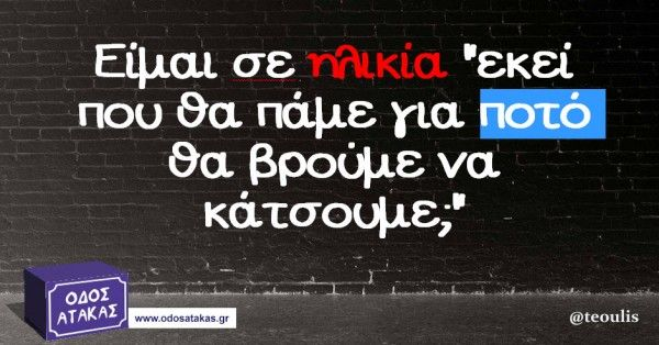 Ο Τοιχος ειχε την δικη του υστερία | GreekLeech