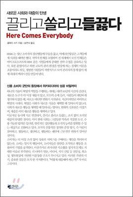 소셜파티를 만들게 된 계기를 알려준 책