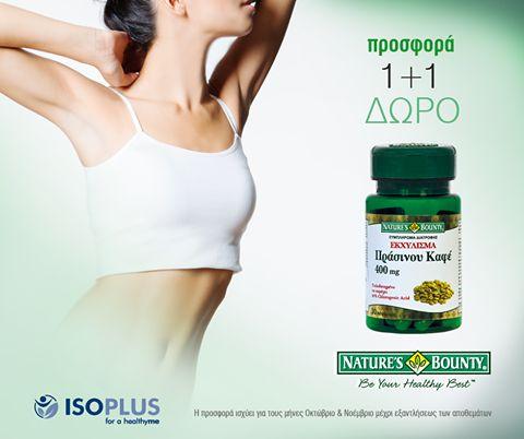 ✓ Βοηθά στον έλεγχο του σωματικού βάρους ✓ Συμβάλλει στην πρόληψη της συσσώρευσης λίπους! Θέλετε να φτιάξετε τη γραμμή σας με τη δύναμη του πράσινου καφέ της Nature's Bounty; Δείτε περισσότερα εδώ --> https://www.i-cure.gr/nature-s-bounty-ekxylisma-prasinou-kafe-400mg-caps-30s