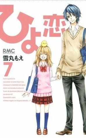 Hiyokoi volume 7 by Moe Yukimaru