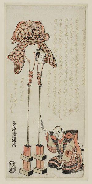 Torii Kiyomitsu: Acrobat, Daruma-otoko (Karuwaza-shi daruma-otoko) - Museum of…