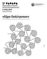 nemeapress: Αύριο, 5 Μαΐου η έναρξη του 5ου Πανελλήνιου Συνεδρ...